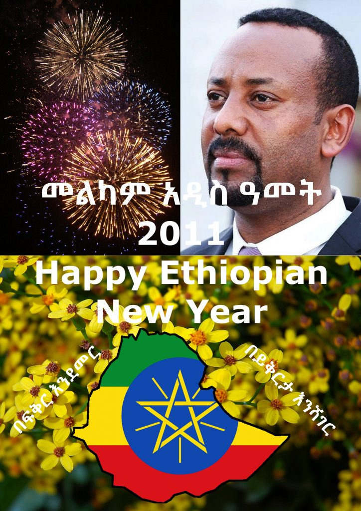 happy ethiopian new year 2011
